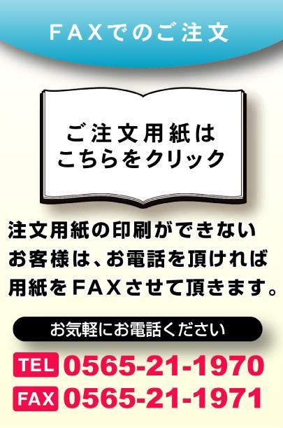 fax 注文