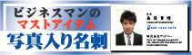 男性専用のかっこいい名刺販売サイト-名刺 名刺デザイン 顔写真付き名刺