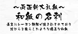 男性専用のかっこいい名刺販売サイト-名刺 名刺デザイン 和紙名刺
