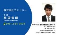顔写真入のビジネス名刺