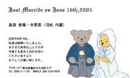 結婚カード